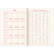 Daily diary Vivella Special mandala 2020, 15 × 21 cm